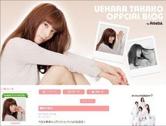 1015_ueharatakako.jpg