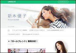 1708arakiyuko-250x174.jpg
