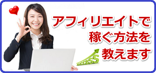 affiliate-success.png