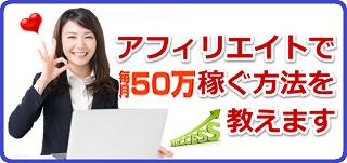 affiliate-success 50.png
