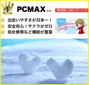 deaikei-pcmax-1 - コピー.jpg