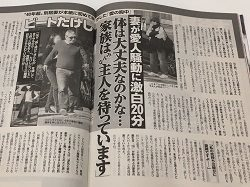 takeshi_jishin1811-250x187.jpg